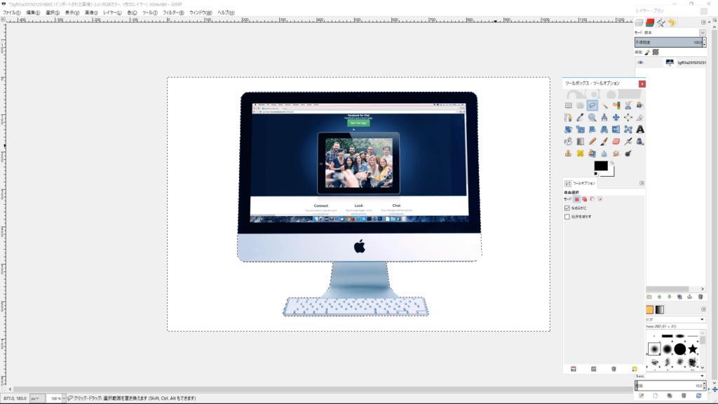 Mac以外の背景を削除