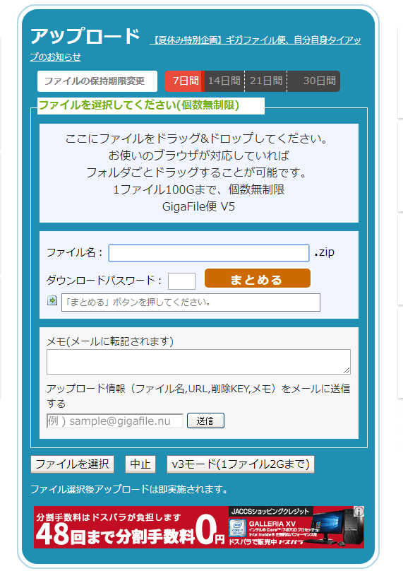 ギガ ファイル 便 動画