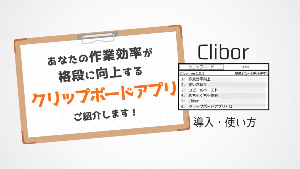Cliborサムネイル