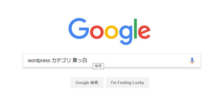 Google検索「wordpress カテゴリ 真っ白」