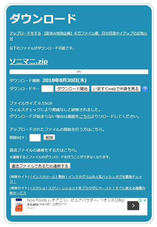 ギガファイル便ダウンロードページ
