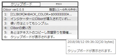 Clibor配色変更