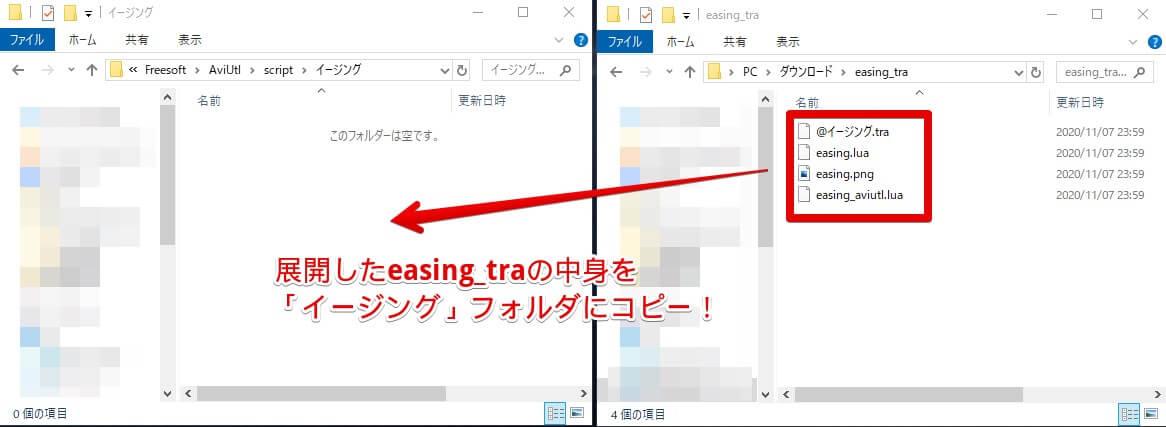 展開したeasing_traの中身を「イージング」フォルダにコピー