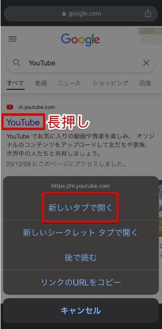 倍速化したい動画サイトを新しいタブで開く