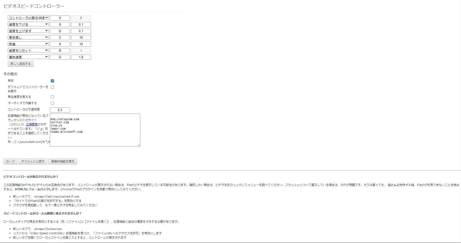 設定画面が日本語に翻訳された