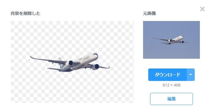 切り出し飛行機