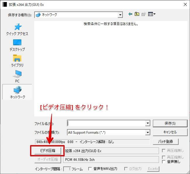 拡張x264guiExの「ビデオ圧縮」をクリック