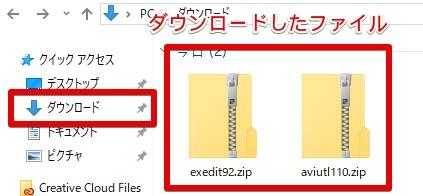 ダウンロードした2つのzipファイルを確認
