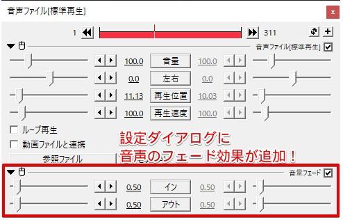 設定ダイアログに音量フェードが追加されている状態