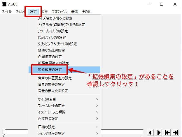 「設定」→「拡張編集の設定」があることを確認してクリック