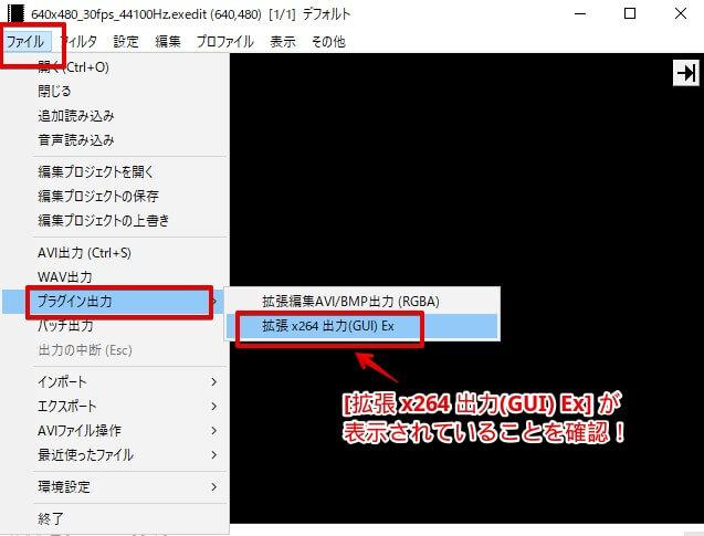 拡張x264出力(GUI)Exが表示されていることを確認