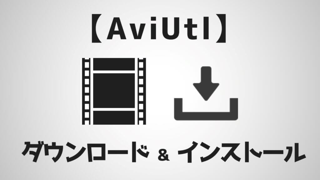 AviUtlダウンロード&インストール
