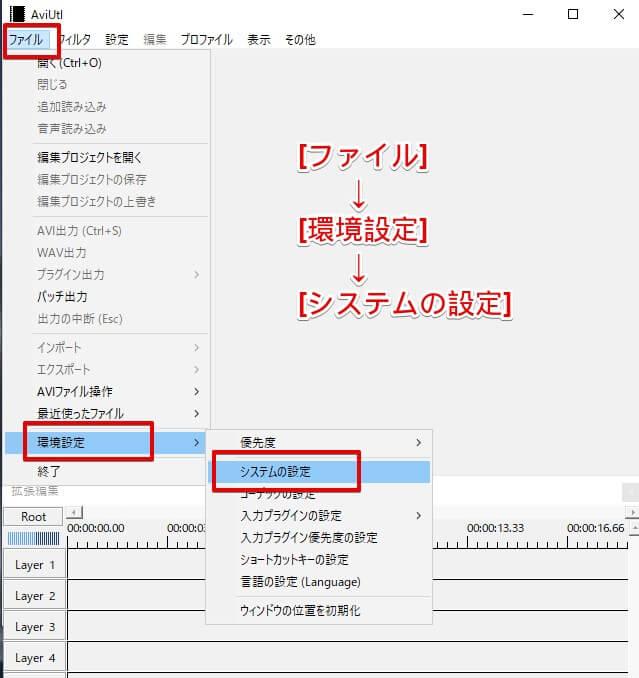 ファイル→環境設定→システムの設定をクリック
