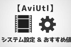AviUtlシステム設定