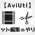 AviUtlカット編集