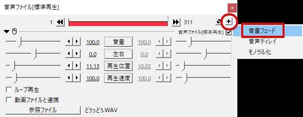音声オブジェクトの設定ダイアログ右上 [+] > [音量フェード]