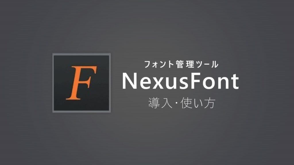 NexusFont