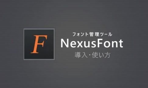 nexusfont 使い方