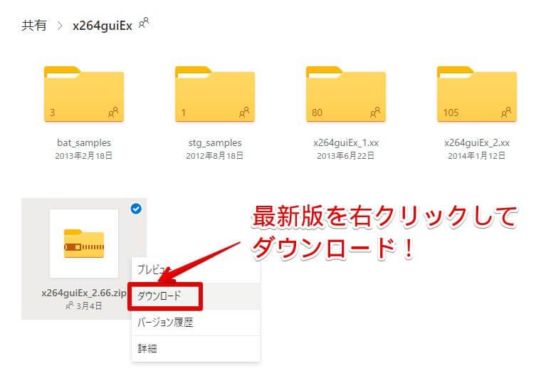 x264guiExの最新版を右クリックしてダウンロード