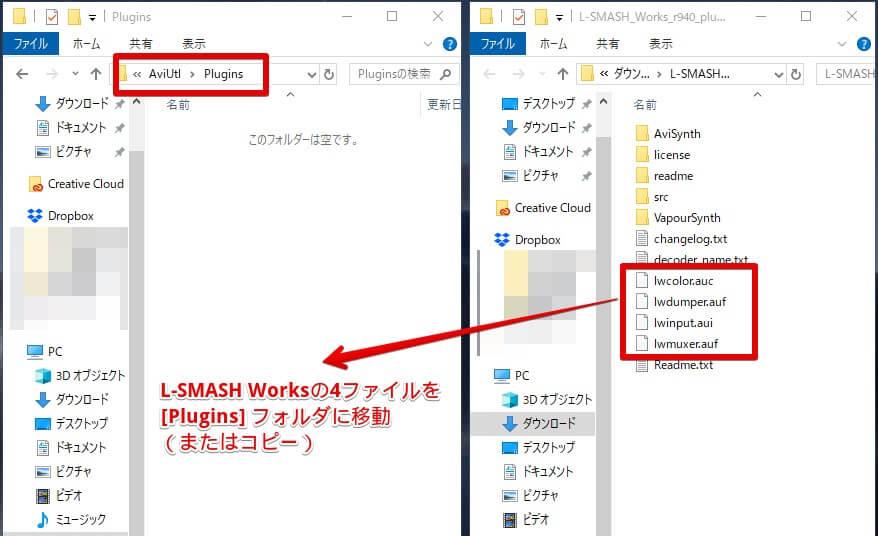 L-SMASH Worksの4ファイルをPluginsフォルダにコピー