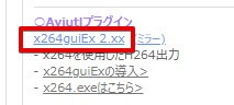 x264guiEx_2.xxをクリック