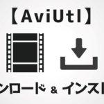 AviUtlダウンロード・インストール