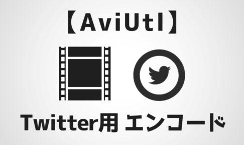 AviUtl Twitter用エンコード