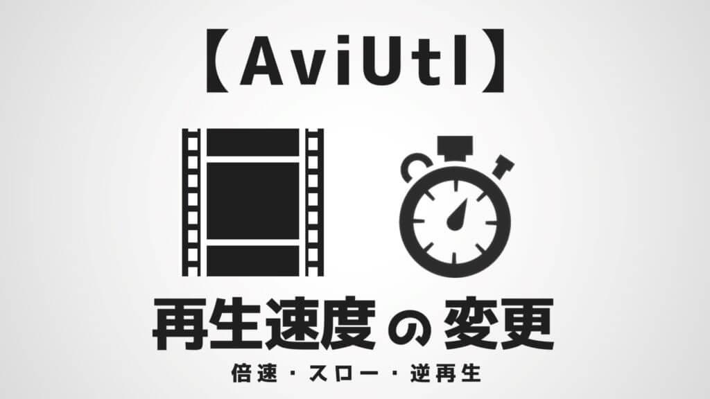 AviUtlで動画の再生速度を変更