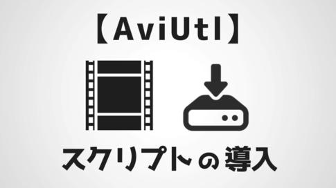 【AviUtl】配布スクリプトの導入方法解説