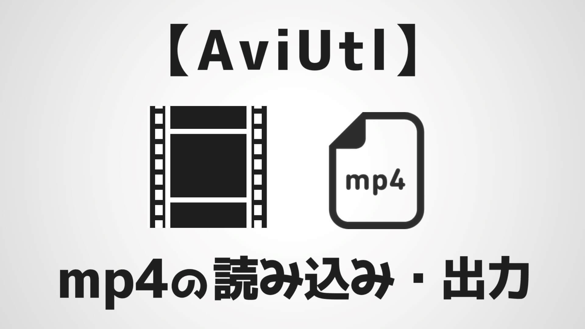 【AviUtl】MP4の読み込み・出力サムネイル