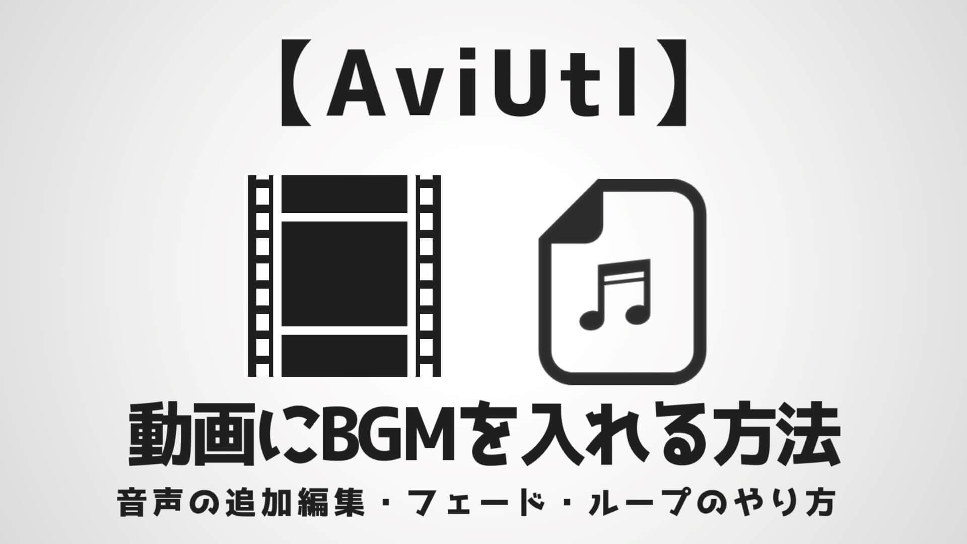 動画にBGMを入れる方法!音声の追加編集・フェード・ループのやり方