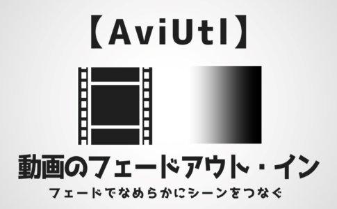 動画のフェードイン・アウト
