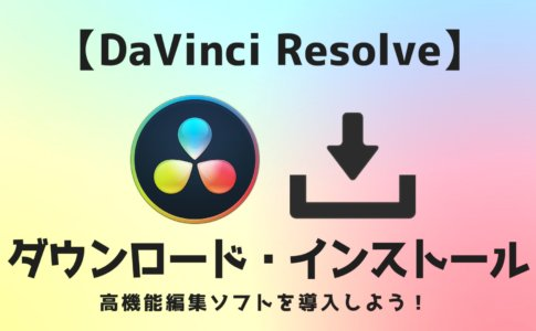 DaVinci Resolveダウンロード・インストール