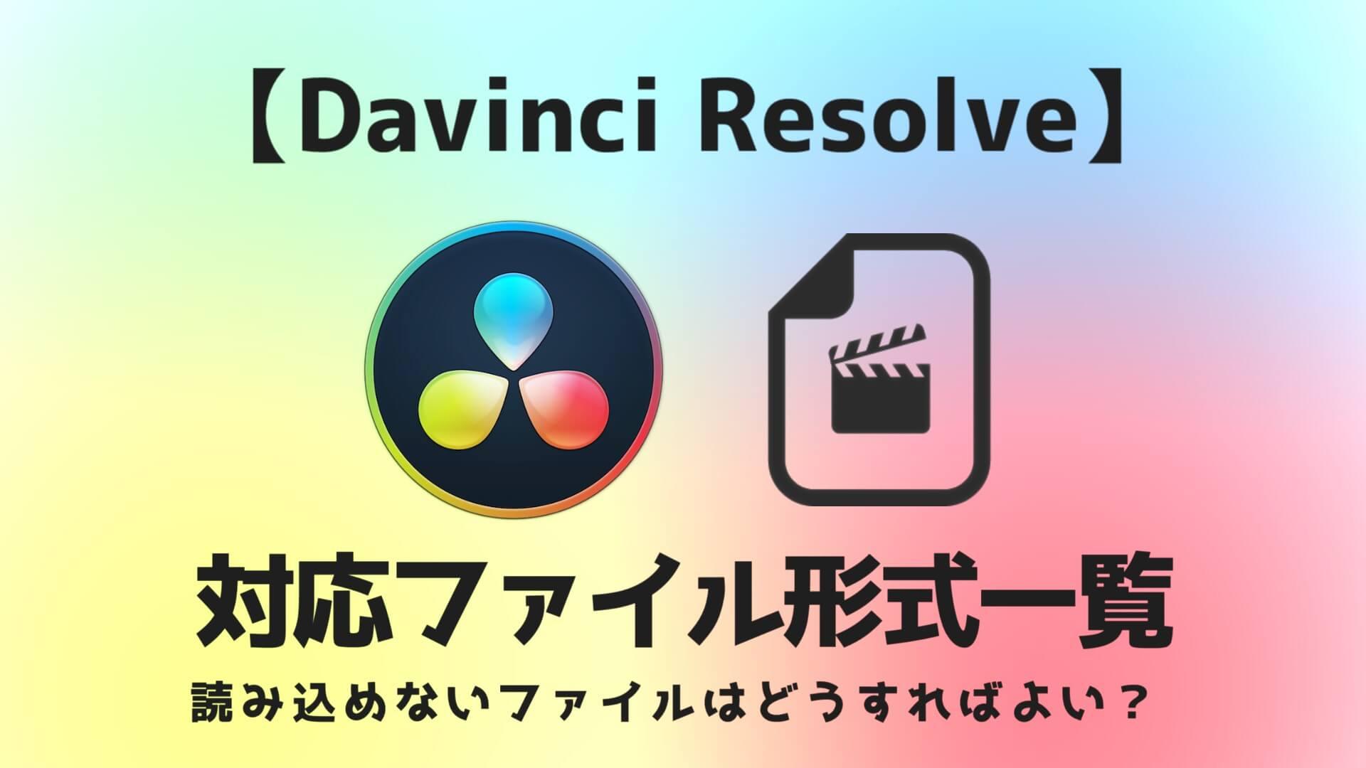 DaVinci Resolve対応ファイル形式一覧サムネイル