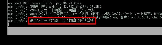 総エンコード時間3秒