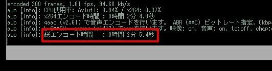 総エンコード時間2分5秒