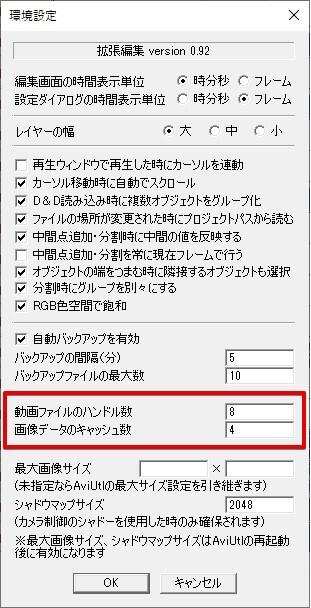動画ファイルのハンドル数・画像データのキャッシュ数を変更