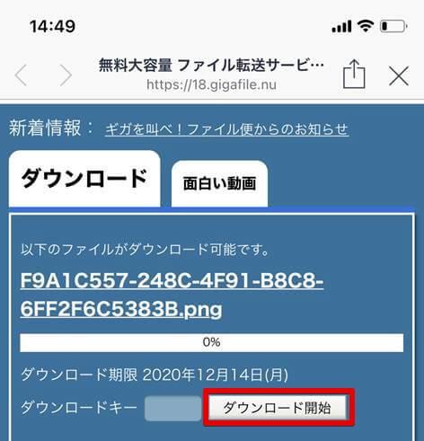 ギガファイル便の「ダウンロード開始」ボタン