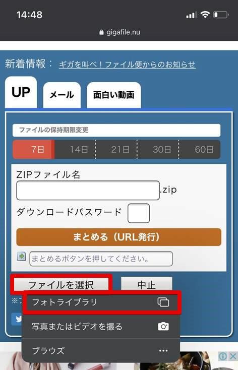 「ファイルを選択」> 「フォトライブラリ」をタップ