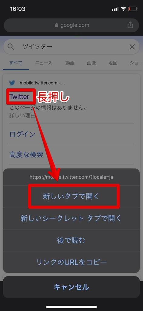 ブラウザの「Twitter」を長押しし「新しいタブで開く」をタップ