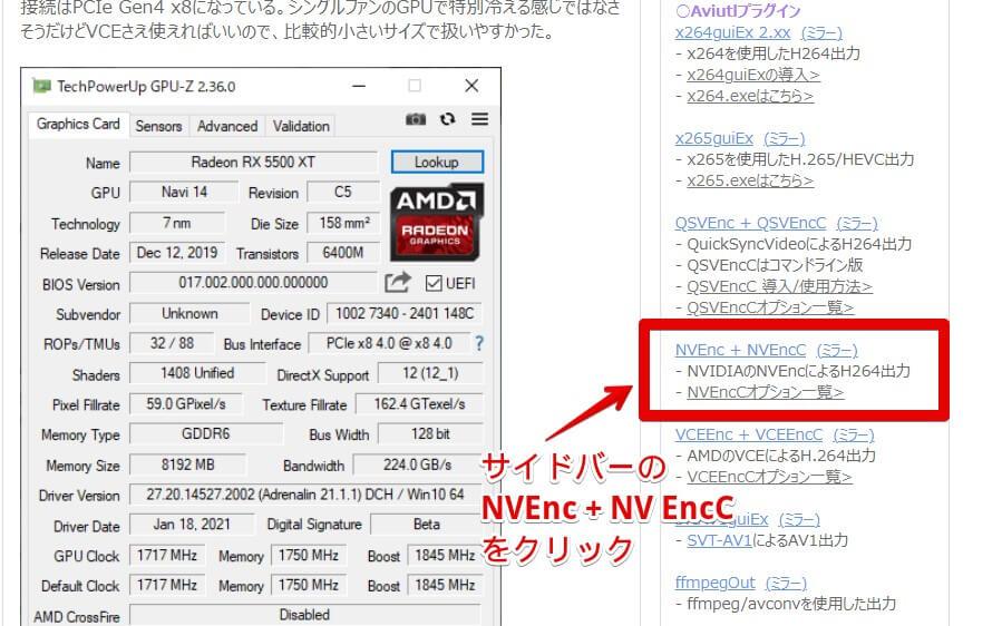 サイドバーのNVEncをクリック