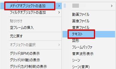 メディアオブジェクトの追加→テキスト