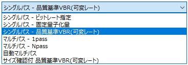 シングルパス-品質基準VBR(可変レート)を選択