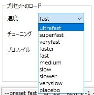 プリセットのロードから速度を変更