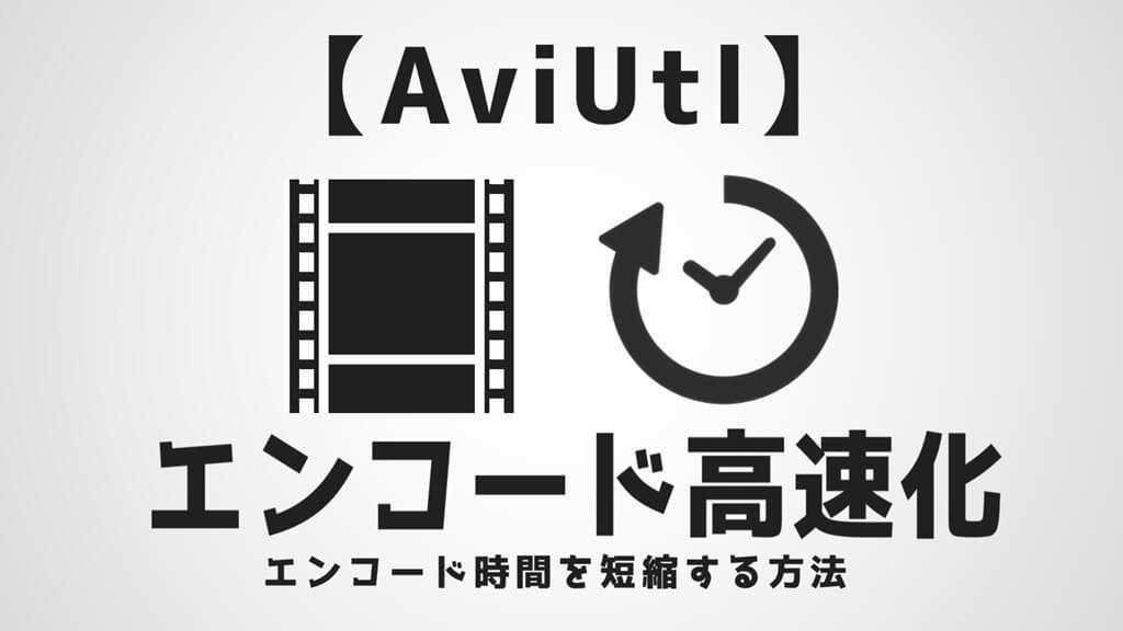 AviUtlエンコード高速化サムネイル