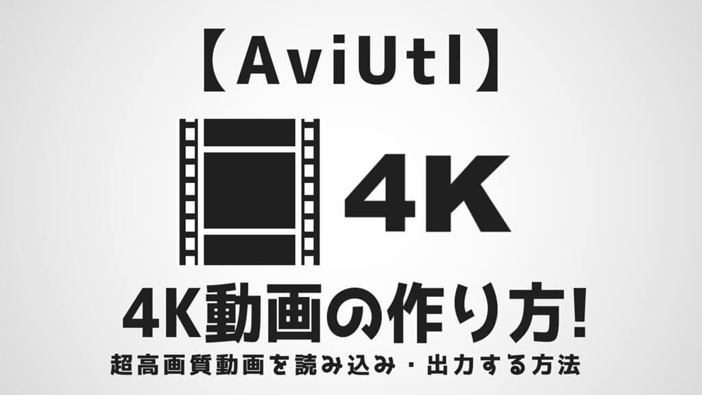 【AviUtl】4K動画の作り方解説サムネイル