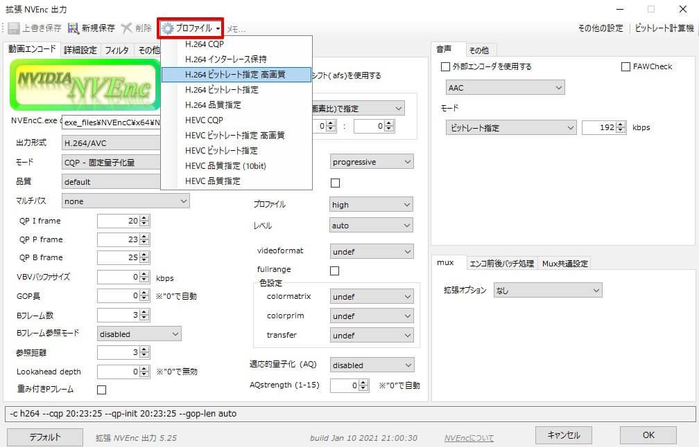 NVEncのプロファイルからH.264ビットレート指定高画質を選択