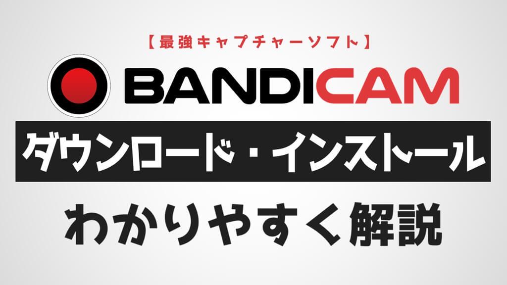 Bandicamダウンロード・インストール