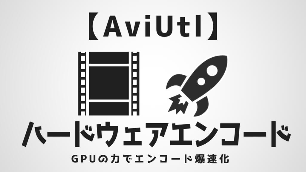 AviUtlハードウェアエンコード解説サムネイル