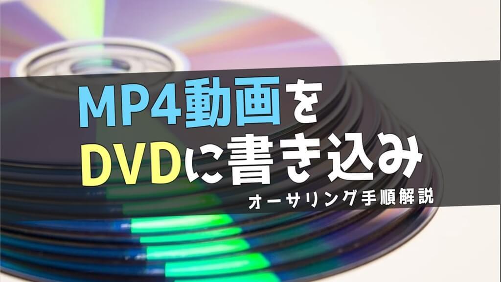 携帯 の 動画 を dvd に 焼く